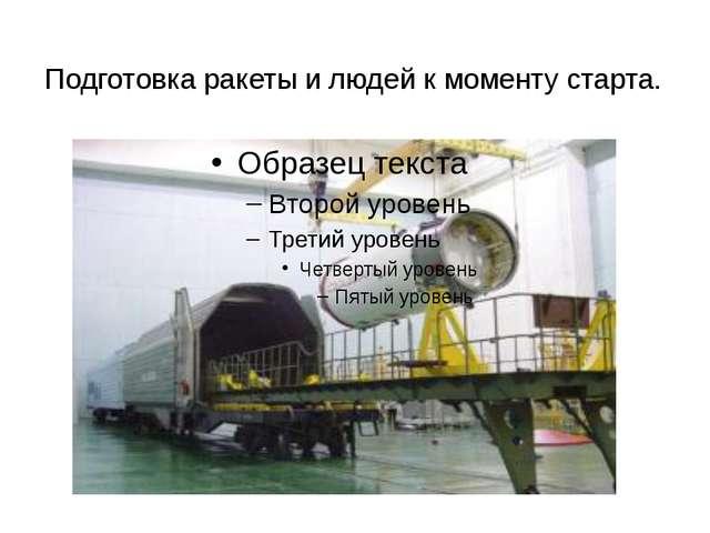 Подготовка ракеты и людей к моменту старта.