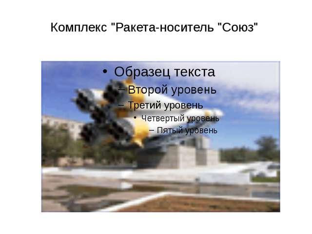 """Комплекс """"Ракета-носитель """"Союз"""""""