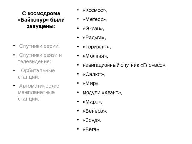 С космодрома «Байконур» были запущены: «Космос», «Метеор», «Экран», «Радуга»,...