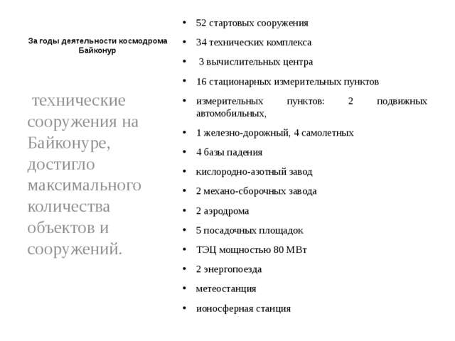 За годы деятельности космодрома Байконур 52 стартовых сооружения 34 техническ...