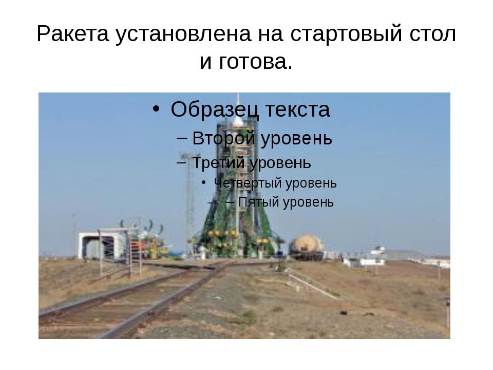 Ракета установлена на стартовый стол и готова.
