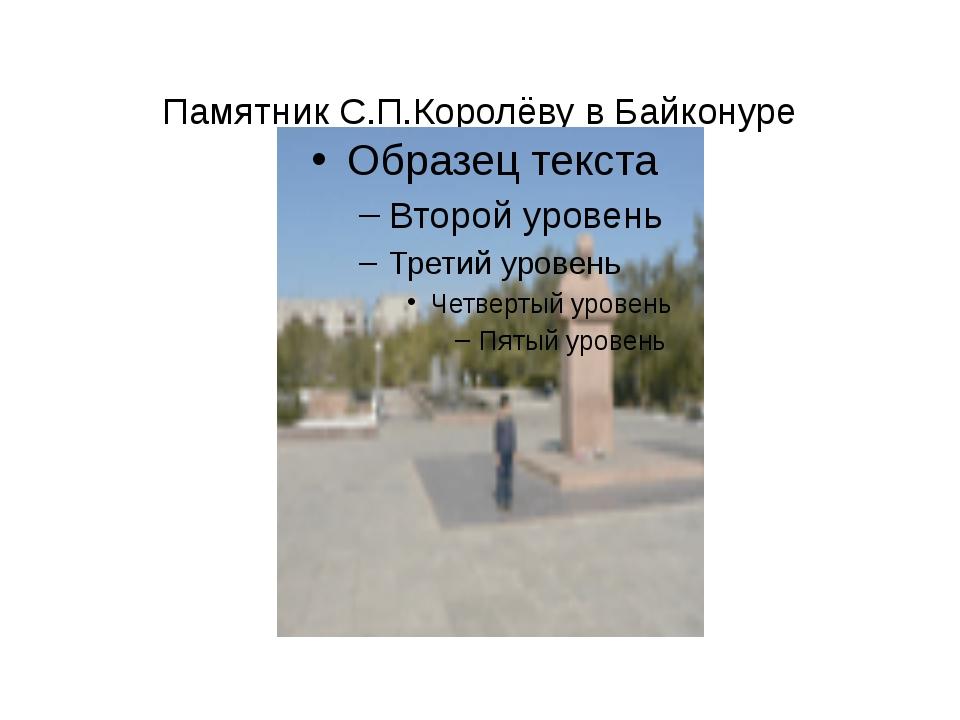 Памятник С.П.Королёву в Байконуре