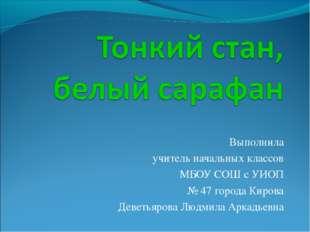 Выполнила учитель начальных классов МБОУ СОШ с УИОП № 47 города Кирова Деветь