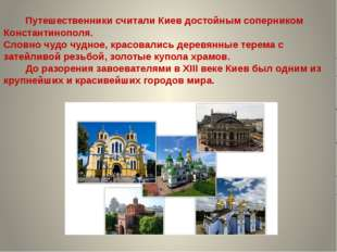 Путешественники считали Киев достойным соперником Константинополя. Словно чу