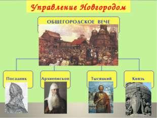 Управление Новгородом