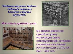 Удивительная жизнь древнего Новгорода открылась благодаря находкам археологов