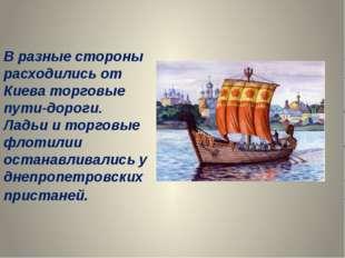 В разные стороны расходились от Киева торговые пути-дороги. Ладьи и торговые