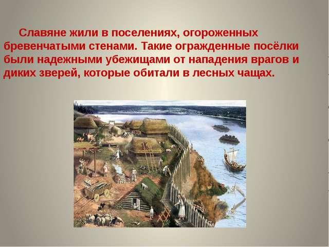 Славяне жили в поселениях, огороженных бревенчатыми стенами. Такие огражденн...