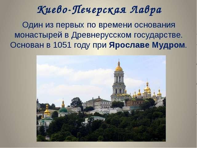 Киево-Печерская Лавра Один из первых по времени основания монастырей в Древн...