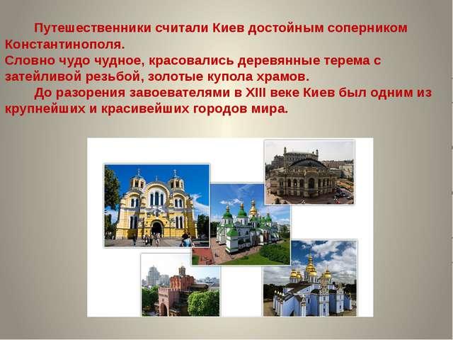 Путешественники считали Киев достойным соперником Константинополя. Словно чу...