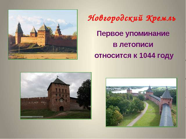 Новгородский Кремль Первое упоминание в летописи относится к 1044 году