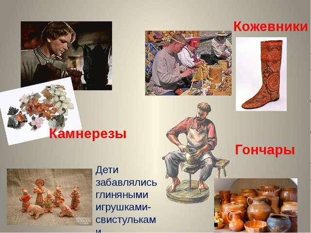 Камнерезы Кожевники Гончары Дети забавлялись глиняными игрушками-свистульками.