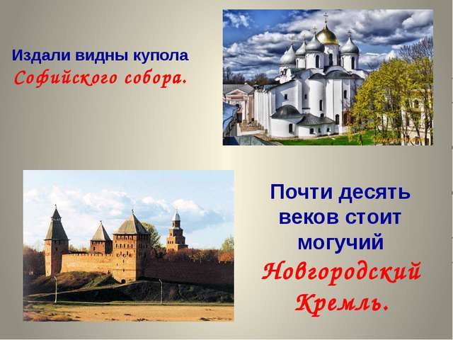 Издали видны купола Софийского собора. Почти десять веков стоит могучий Новго...