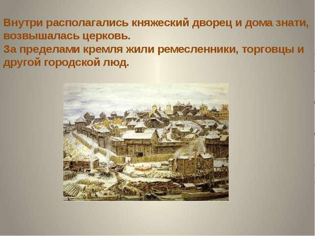 Внутри располагались княжеский дворец и дома знати, возвышалась церковь. За п...
