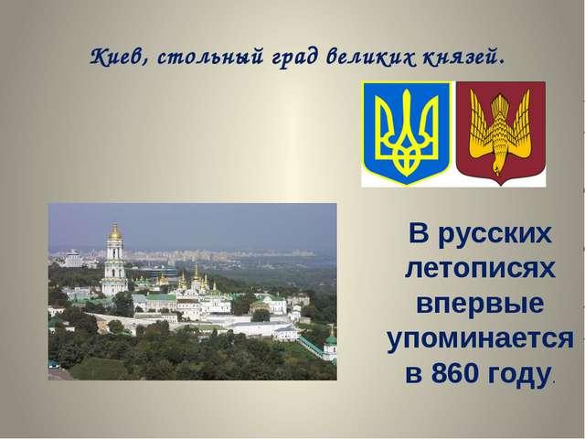 Киев, стольный град великих князей. В русских летописях впервые упоминается в...