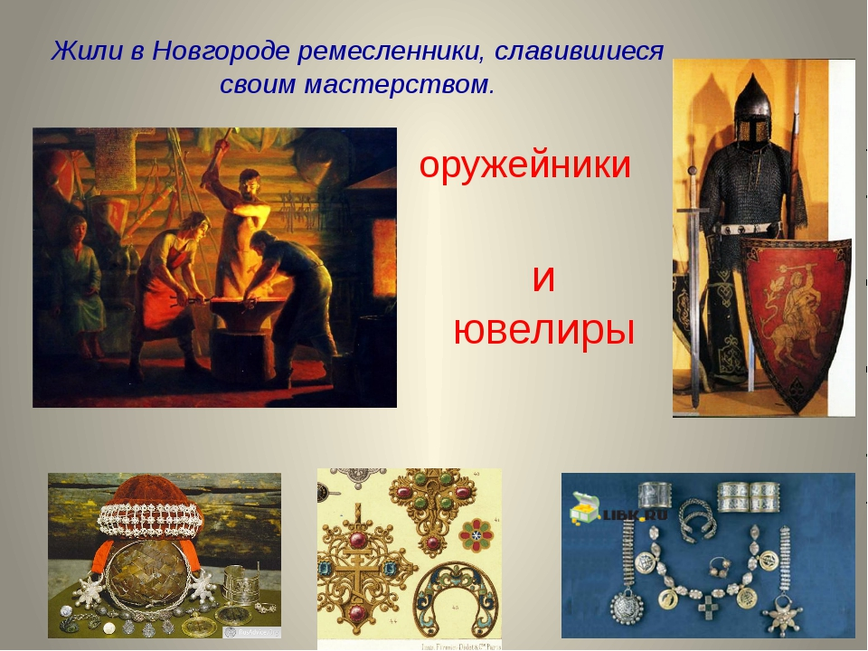 Жили в Новгороде ремесленники, славившиеся своим мастерством. оружейники и юв...