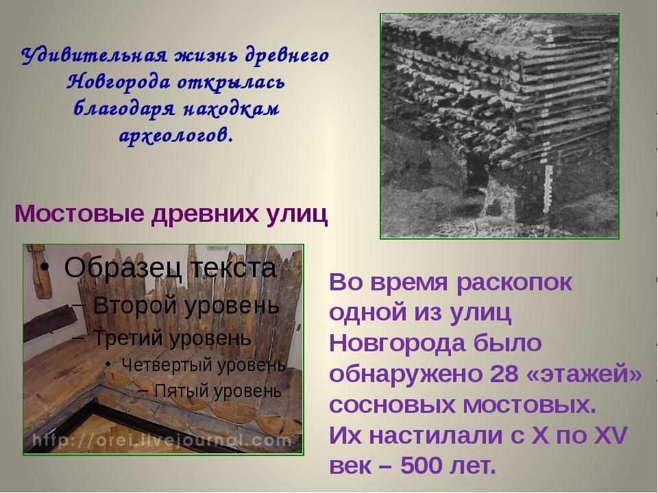Удивительная жизнь древнего Новгорода открылась благодаря находкам археологов...