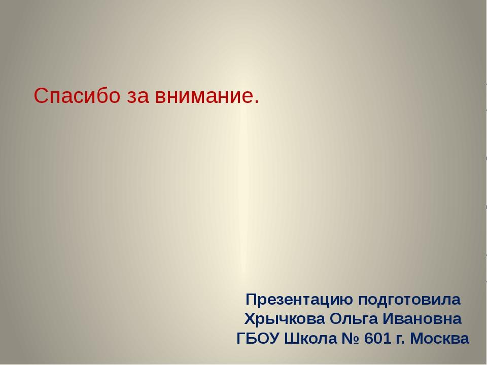 Спасибо за внимание. Презентацию подготовила Хрычкова Ольга Ивановна ГБОУ Шк...