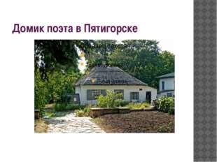 Домик поэта в Пятигорске