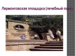 Лермонтовская площадка (лечебный парк).