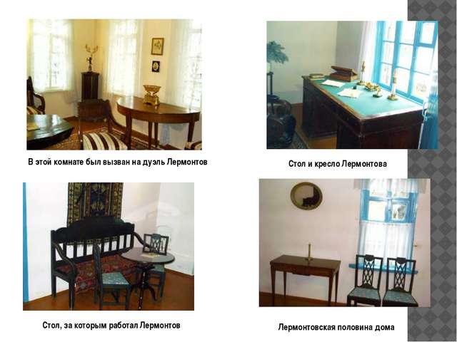 Стол, за которым работал Лермонтов Стол и кресло Лермонтова В этой комнате бы...