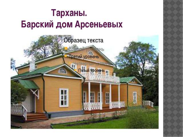 Тарханы. Барский дом Арсеньевых