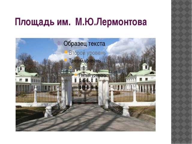 Площадь им. М.Ю.Лермонтова