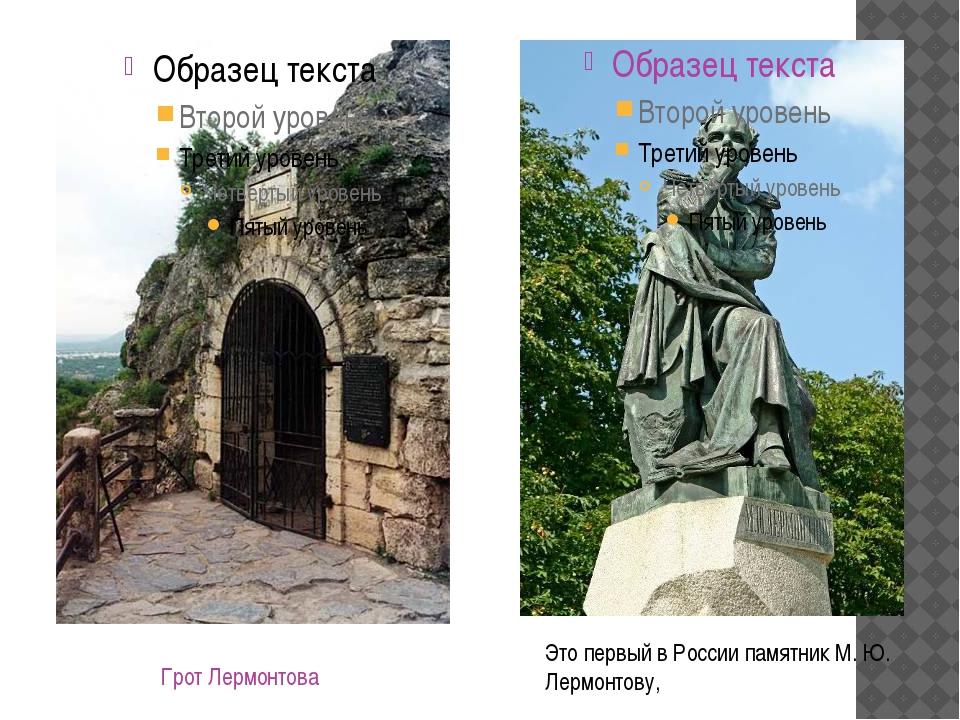 Грот Лермонтова Это первый в России памятник М. Ю. Лермонтову,
