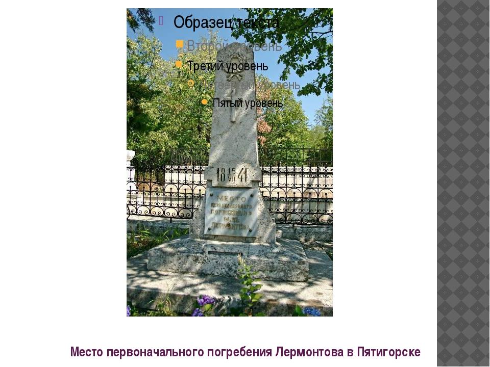 Место первоначального погребения Лермонтова в Пятигорске