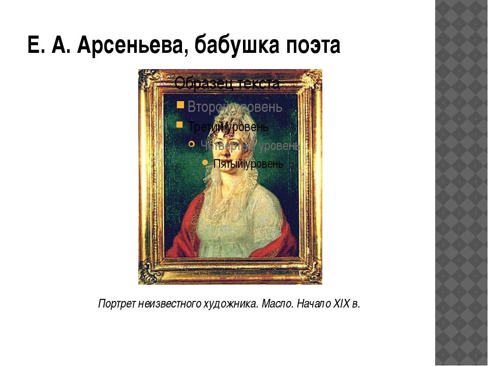 Е. А. Арсеньева, бабушка поэта Портрет неизвестного художника. Масло. Начало...