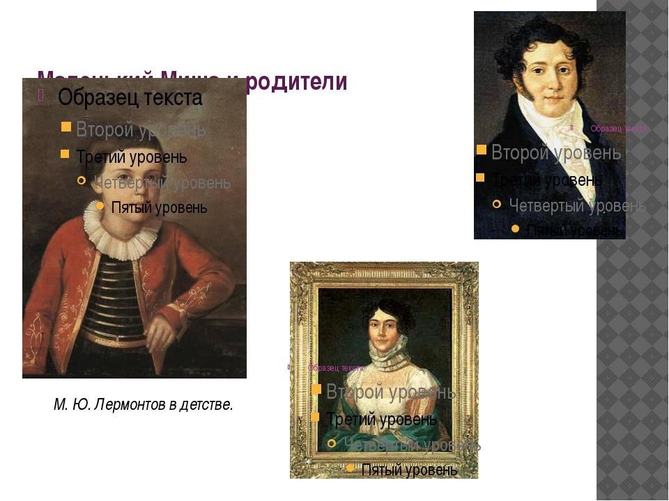 Маленький Миша и родители М. Ю. Лермонтов в детстве.