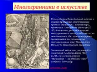 Многогранники в искусстве В эпоху Возрождения большой интерес к формам правил