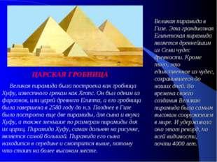 Великая пирамида была построена как гробница Хуфу, известного грекам как