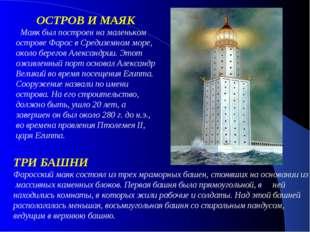 ТРИ БАШНИ Фаросский маяк состоял из трех мраморных башен, стоявших на основан