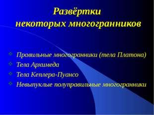 Развёртки некоторых многогранников Правильные многогранники (тела Платона) Те