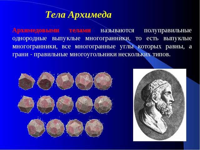 Тела Архимеда Архимедовыми телами называются полуправильные однородные выпукл...