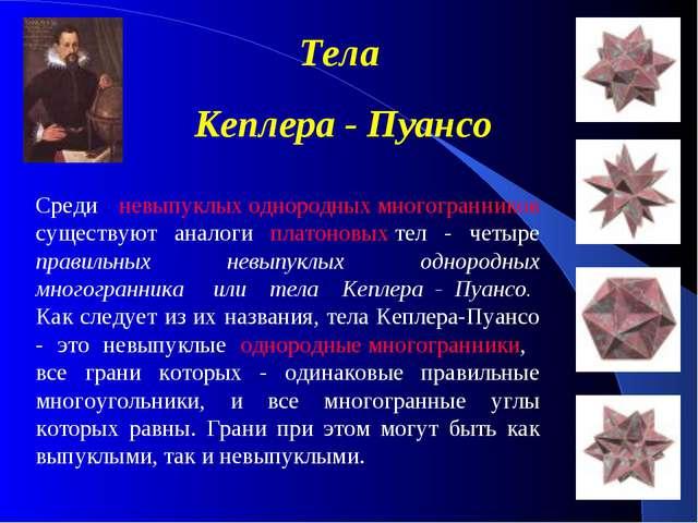 Тела Кеплера - Пуансо Среди невыпуклых однородных многогранников существуют а...