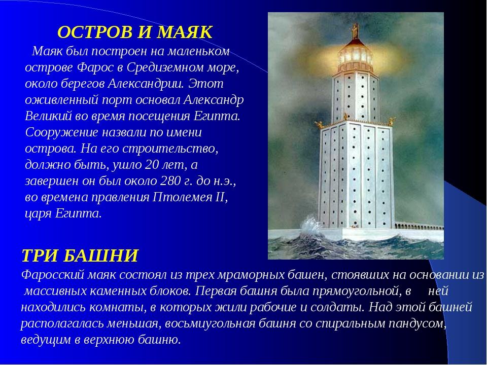 ТРИ БАШНИ Фаросский маяк состоял из трех мраморных башен, стоявших на основан...