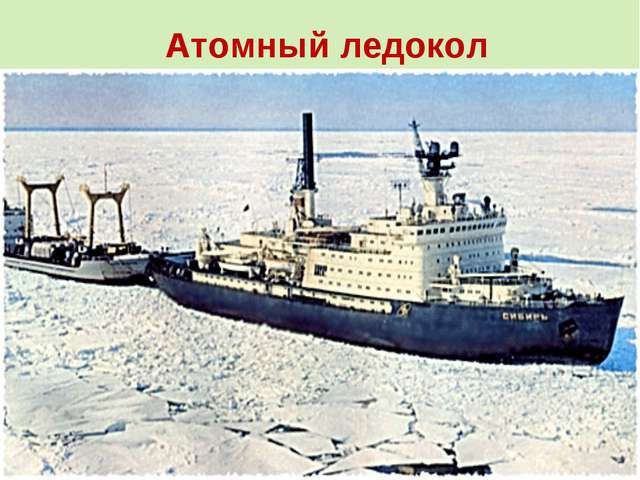 Атомный ледокол