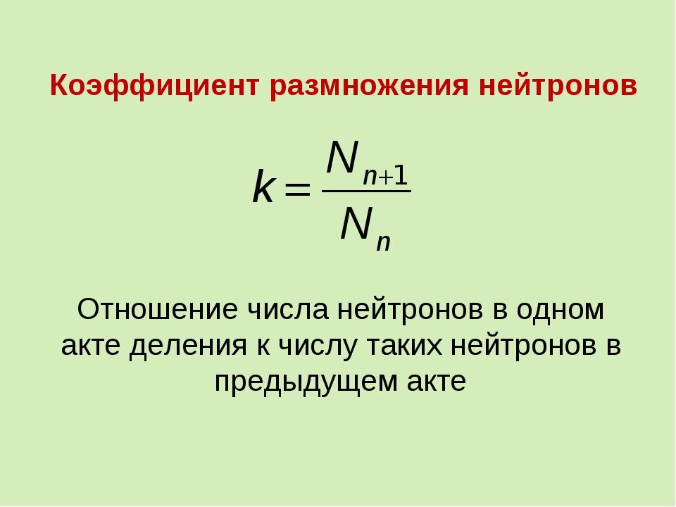 Коэффициент размножения нейтронов Отношение числа нейтронов в одном акте деле...