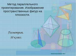 Метод параллельного проектирования. Изображение пространственных фигур на пло