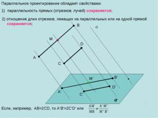 2) отношение длин отрезков, лежащих на параллельных или на одной прямой сохр