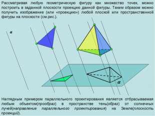 Рассматривая любую геометрическую фигуру как множество точек, можно построить