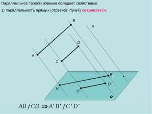 Параллельное проектирование обладает свойствами: 1) параллельность прямых (от