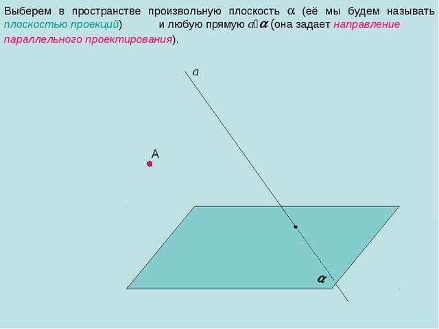 А Выберем в пространстве произвольную плоскость  (её мы будем называть плоск...