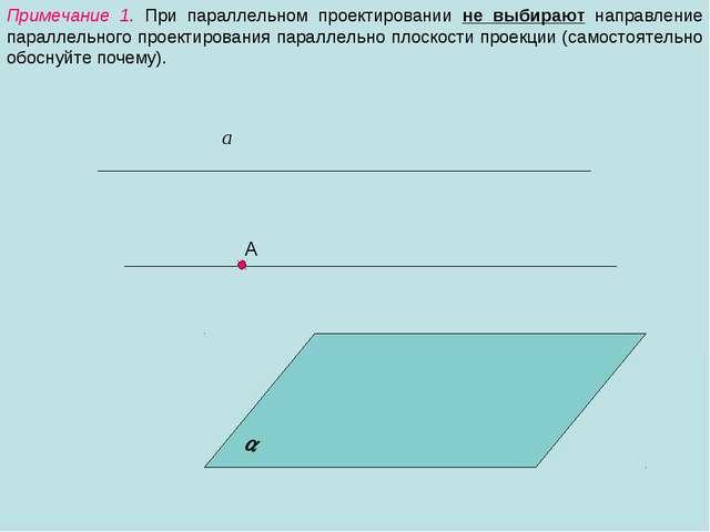 Примечание 1. При параллельном проектировании не выбирают направление паралле...