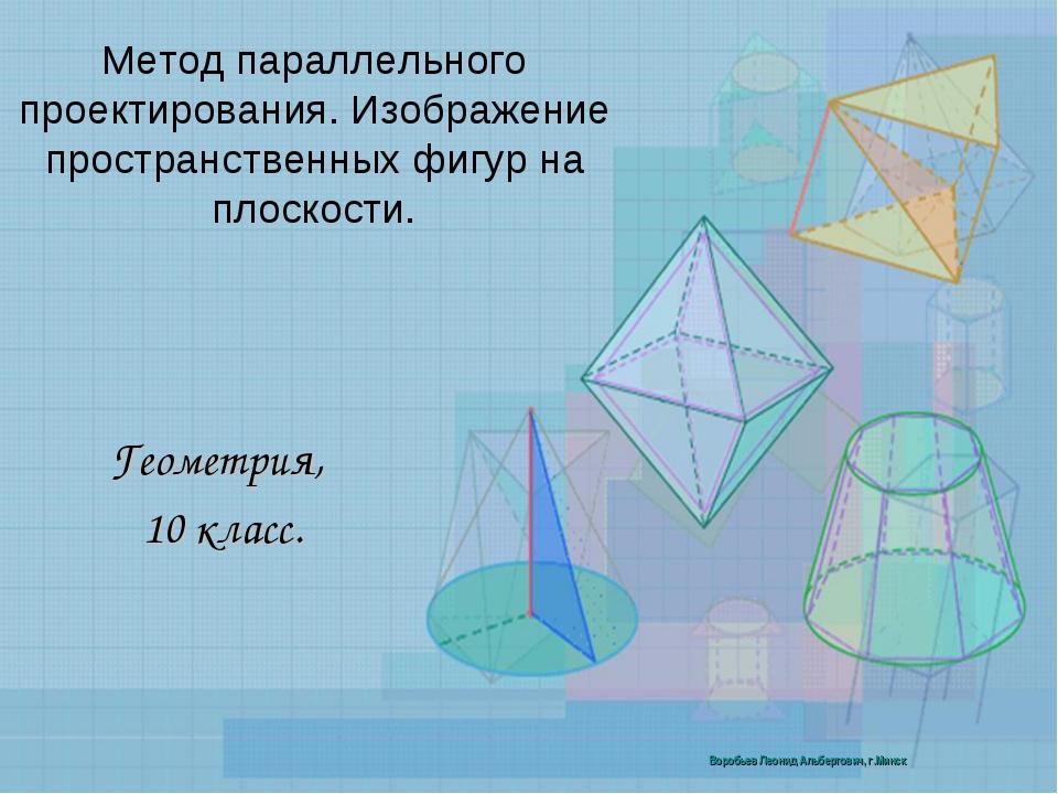 Метод параллельного проектирования. Изображение пространственных фигур на пло...