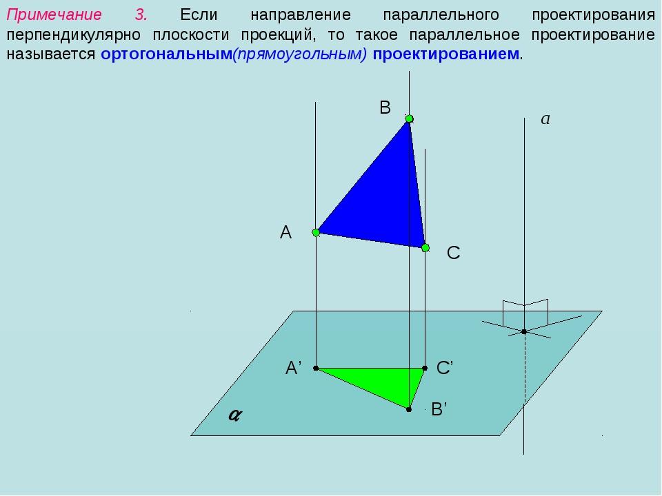 Примечание 3. Если направление параллельного проектирования перпендикулярно п...