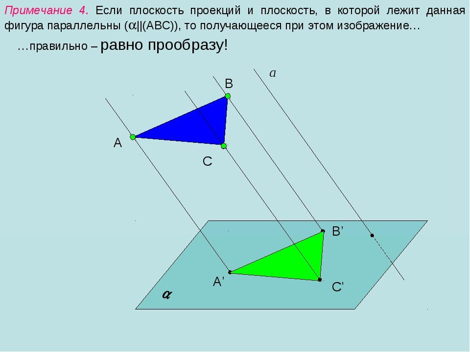 Примечание 4. Если плоскость проекций и плоскость, в которой лежит данная фиг...