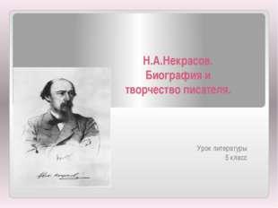 Н.А.Некрасов. Биография и творчество писателя. Урок литературы 5 класс